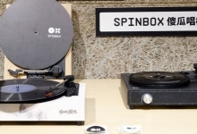 SPINBOX: THE MECCANO OF RECORD PLAYERS